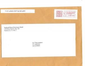 06-24-15-Stockwell-Harris-Woolverton-Muehl-envelope01